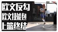 91篮球教学 100 欧文反勾上篮终结