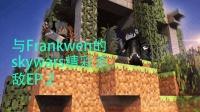 重【Mikehuang】与Frankwen的skywars精彩杀敌EP.2-挪威神曲专业洗脑剪辑时已被洗脑100年