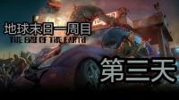 【地球末日】Beta v.1.5.3一周目初体验第三天丨到达军事基地