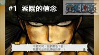 【蓝月解说】海贼无双3中文版 纪念向全剧情视频 #1【索隆的信念与克比的梦想】