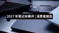 2017年笔记本横评消费者报告(中)