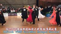2017.8.11 WDSF GS Stuttgart STD 德国大奖赛摩登舞比赛(W, T)