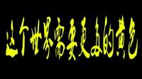 【yellow】这个世界需要更多的黄色