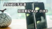 人丑又穷手出油 100秒看懂亮银索尼XZP VS 亮银小米6