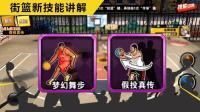 街篮手游69: C梦幻舞步+PG假投真传, 体验服新技能讲解【Relax】