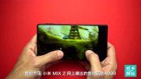 屏占比超95%,小米MIX2渲染图比iPhone8好看多了