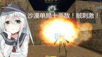 【丹雅解说】CSOL鸡炮永恒红魔剑10K的沙漠日常生化杀戮!