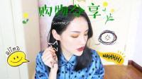 [YunyUnyuN_]8月购物分享(看到最后有抽奖)