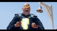 【DC】黑亚当(巨石强森)vs超人, 就是是打人还是被打呢?