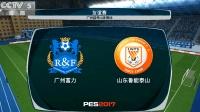 2017中超联赛第23轮 - 广州富力vs山东鲁能【实况足球2017预演】