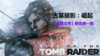 【古墓丽影: 崛起】01#剧情攻略【暗黑女帝】