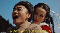 几个型男美女从短视频起步拍成了大电影别了江湖之仙女山绝恋