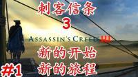 刺客信条3 #1 新的开始 新的旅程 通关攻略解说视频