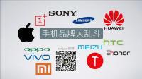 各个手机品牌横向对比, 谁才是手机界的王者?