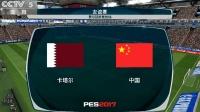 2018俄罗斯世界杯预选赛亚洲区12强赛 - 卡塔尔vs中国【实况足球2017预演】