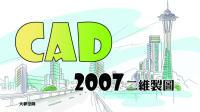 CAD教程 CAD2007二维制图案例班01