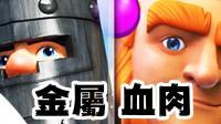 ★皇室战争★最终骑士! 金属与非金属的对决! #G936★酷爱娱乐解说