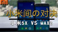 [奇兔]这是小米之间的对决!小米5x VS MAX2速度对决 同样的配置谁更快?