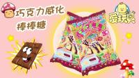 日本食玩巧克力威化棒棒糖玩具