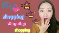 【打脸系列】购物分享来了-annita