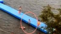男童失足落水生死15秒 爸爸全程不知玩手机