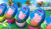 珀利警车拆小猪佩奇奇趣蛋玩具