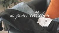 我最爱的5条UO牛仔裤合集丨Savislook