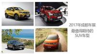 沃尔沃XC60、传祺GS7、荣威RX3? 2017年成都车展最期待SUV!