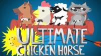 【炎黄蜀黍·多人联机娱乐实况】★超级鸡马★EP14 那些年我们一起玩过的鸡马