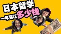 曝光 难民般的日本留学史到底为何 91