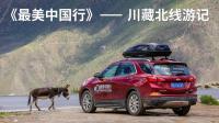 《最美中国行》——川藏北线游记