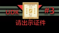 【UDK】请出示证件-第三期-大金牌