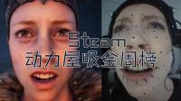 Steam动力屋吸金周榜No.26: 强无敌! 打折专业户B社又来了!