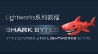 [Lightworks]系列教程5: 时间轴素材调整&音视频轨道同步