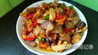 湘西腊肉炒辣椒和豆腐香干