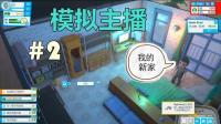 【蓝月解说】模拟主播 新版 日常#2【正式搬新家 努力做视频】