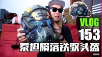 【中二必看】泰坦陨落全程解说典藏豪华版铁驭头盔开箱体验【Vlog-153】
