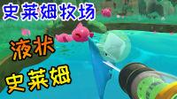 [宝妈趣玩]史莱姆牧场★10:抓到液状史莱姆,需要大水池!