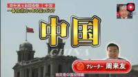 日本节目谈中国发展, 谈到中国房价时一片哗然