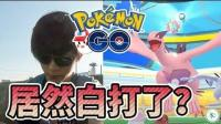 阿鬼【Pokemon Go精灵宝可梦GO】#52 挑战洛奇亚! 还我入场券啊! !
