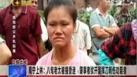 南宁上林: 八旬老太被撞昏迷 肇事者欲开溜挥刀刺伤劝阻者