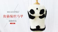 织一片慢生活----熊猫马甲毛衣编织教程