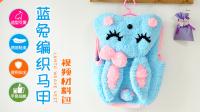 织一片慢生活-----蓝兔大白兔马甲毛衣编织方法