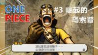 【蓝月解说】海贼无双3中文版 纪念向全剧情视频 #3【崛起的乌索普】