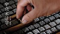 #认真一夏#传承了700多年的木活字印刷, 复刻在纸张上的那一刻, 太震撼了!