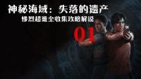 【神秘海域: 失落的遗产】惨烈超难全收集攻略解说 01