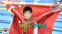 如果TFBOYS王俊凯参加奥运会, 简直帅炸了!