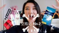 【Nara】空瓶记vol.2