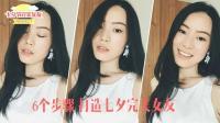 【摩卡视频】七夕完美女友打造计划, 从护肤开始, 一步一步变身