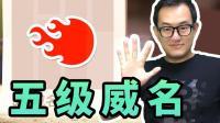 ★CATS★放弃海量传奇部件! 五级威名继续直升之路! ★R71★酷爱游戏解说